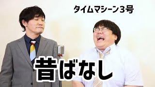 【公式】タイムマシーン3号 漫才「昔ばなし」
