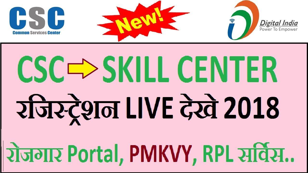 How To Registration of CSC Skill Center 2018 | PMKVY, RPL, ROJGAR PORTAL  All in One 2018 | by Tech Kushwaha Ji