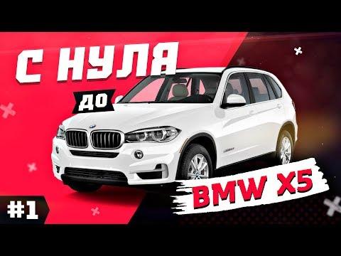 С НУЛЯ ДО BMW X5 | КАК ЗАРАБОТАТЬ В ИНТЕРНЕТЕ БЕЗ ВЛОЖЕНИЙ