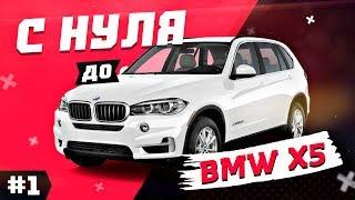 С НУЛЯ ДО BMW X5 #1 | КАК ЗАРАБОТАТЬ В ИНТЕРНЕТЕ БЕЗ ВЛОЖЕНИЙ