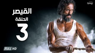مسلسل القيصر - الحلقة الثالثة 3   بطولة يوسف الشريف   The Caesar Series HD Episode 03