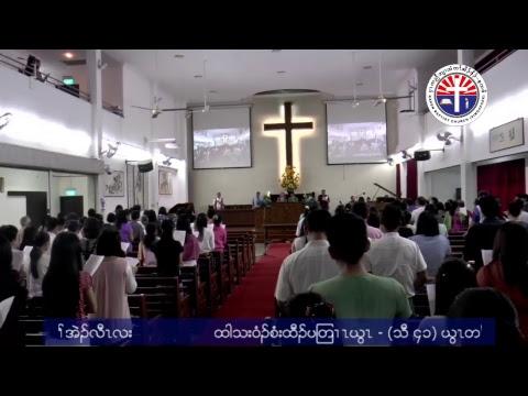 24/09/2017 AFTERNOON  SERVICE KAREN BAPTIST CHURCH SINGAPORE (811 UPPER SERANGOON ROAD)