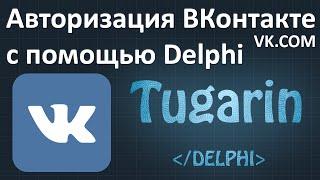 Авторизация ВКонтакте (vk.com) с помощью Delphi (+ исходный код / исходник) | Delphi Видеоуроки
