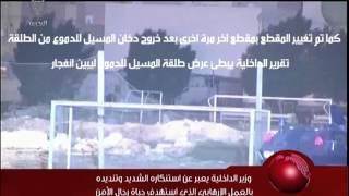 البحرين : تقرير - حقيقة وفضيحة تفجير العكر