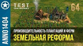 Anno 1404 производительность плантаций и ферм | 64