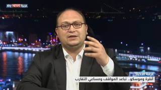 أنقرة وموسكو.. تباعد المواقف ومساعي التقارب