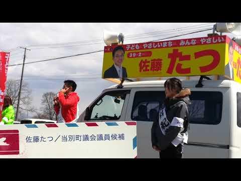 当別町議会議員選挙最終日の街頭演説