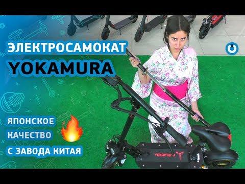 Электросамокат Yokamura RX-2. Обзор + ТЕСТ ДРАЙВ
