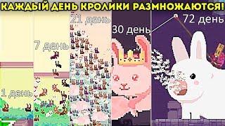 КАЖДЫЙ ДЕНЬ КРОЛИКИ РАЗМНОЖАЮТСЯ! захват мира! - Fluffy Horde