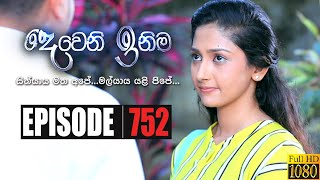 Deweni Inima | Episode 752 25th December 2019 Thumbnail