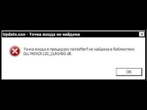 На компьютере отсутствует msvcp120 dll что делать.