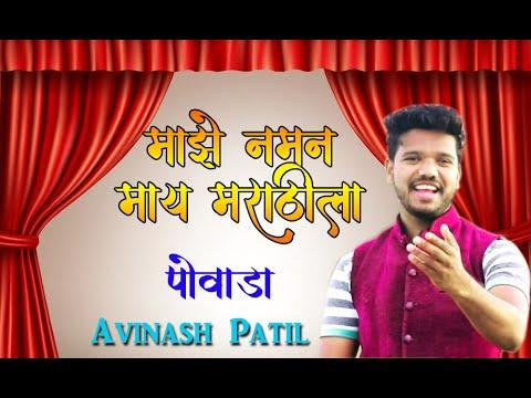 POWADA Song | marathi sites | shahir-Avinash Patil | Pen