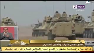 فيديو| خبير عسكري: رعد الشمال ثاني أكبر مناورة في المنطقة بعد النجم الساطع