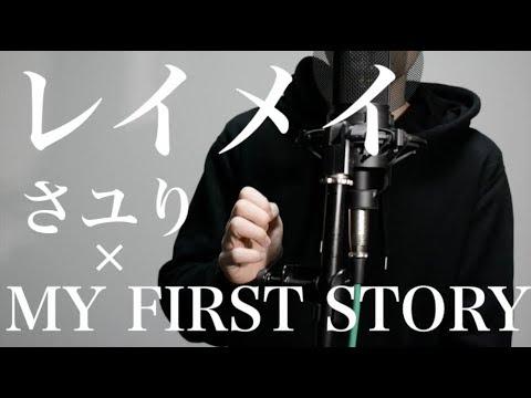 レイメイ/さユり× MY FIRST STORYcovered by 大樹