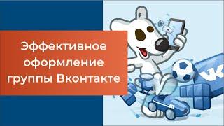 Эффективное оформление группы вконтакте(30 инструментов раскрутки в интернете http://onmarketing.justclick.ru/ad/108327/ В видео вы узнаете,как сделать эффективное..., 2013-06-22T12:08:47.000Z)
