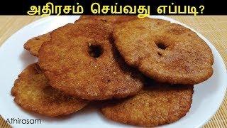 அதிரசம் | Athirasam Recipe | Adhirasam | Athirasam Seivathu Eppadi | Diwali Sweet Recipes