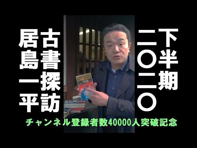 【米粒写経チャンネル4万人突破記念】<居島一平 古書探訪> その1 2020下半期
