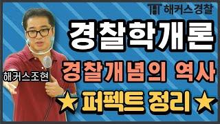 경찰공무원시험┃경찰학개론 경찰개념의 역사를 아시나요? …