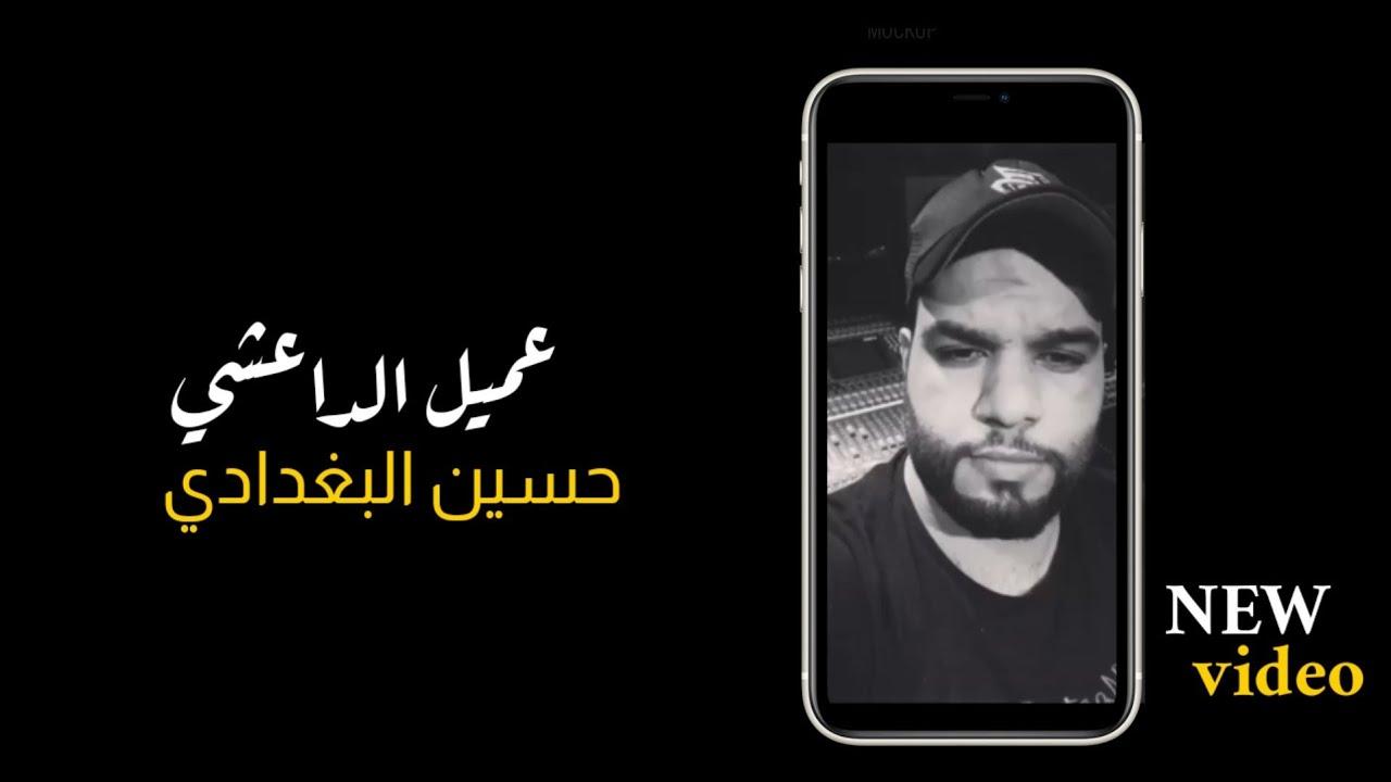 حسين البغدادي|عميل الداعشي|حصريا2020New