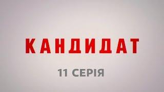 Кандидат. 11 серія