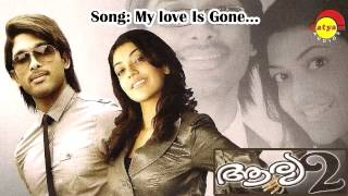 My Love Is Gone  - Aarya 2
