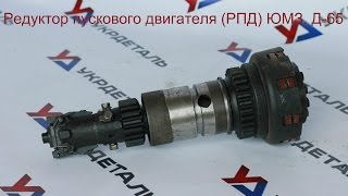 РЕДУКТОР ПУСКОВОГО ДВИГАТЕЛЯ (РПД) ЮМЗ, Д-65(Ссылка на сайт: http://ukr-detal.com.ua/p98407572-reduktor-puskovogo-dvigatelya.html Заказ по телефону 0975492095., 2016-04-27T10:40:28.000Z)