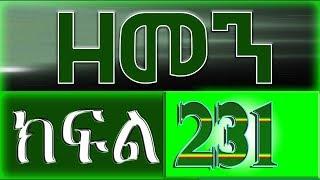 (ዘመን )ZEMEN Part 231