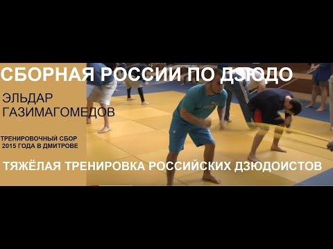 ELDAR GAZIMAGOMEDOV,  HARD TRAINING IN RUSSIA JUDO TEAM U21