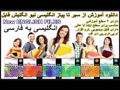 آموزش-از-سیر-تا-پیاز-انگلیسی-new-english-file-درس-اول