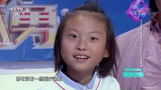 [越战越勇]选手杨星的精彩表现| CCTV综艺