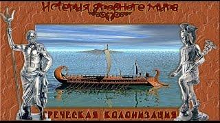 Греческая колонизация (рус.) История древнего мира
