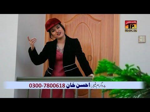 Aj Pta Lga Ay - Komal Khan - Latest Song 2017 - Latest Punjabi And Saraiki Song 2017