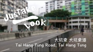 Publication Date: 2017-01-23 | Video Title: 【JusTake 1 Look】Tai Hang Tung