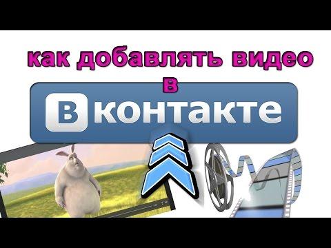 Как добавлять видео в группу ВКонтакте. Как добавить видео в группу ВК. Видео инструкция от А до Я