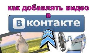 Как добавлять видео в группу ВКонтакте. Как добавить видео в группу ВК. Видео инструкция от А до Я(https://www.youtube.com/watch?v=MB_3stWi954 Как добавить видео в группу Вконтакте. Из данного видео урока, вы узнаете Как добави..., 2016-02-22T11:40:18.000Z)