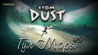 From Dust : Гул Моря #2