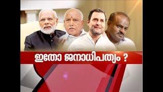 Karnataka government: What happens next? | News Hour 17 May 2018