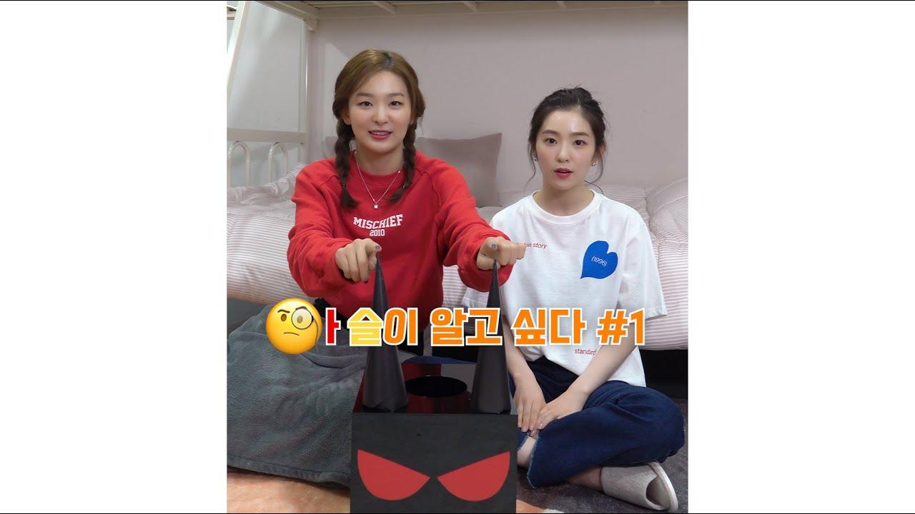 Red Velvet - IRENE & SEULGI [아슬이 알고 싶다🧐 (Feat. 'Monster' Box😈)]