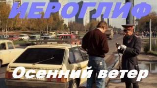 Музыка 80-х [ПЕРЕСТРОЙКА]