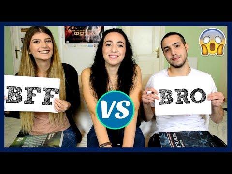 Αδερφός vs Κολλητή - Ποιος με ξέρει καλύτερα;