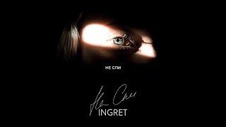 INGRET - Не спи [Official Audio]