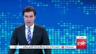 TOLOnews 10pm News 14 October 2017 / طلوعنیوز، خبر ساعت ده، ۲۲ میزان ۱۳۹۶