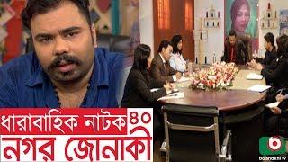 Bangla funny Natok   Nagar Jonaki   EP - 40   Raisul Islam Asad, Intekhab Dinar, Jenny