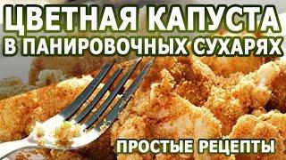 Рецепты блюд Цветная капуста в панировочных сухарях