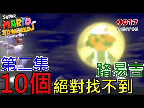 【超級瑪利歐3D世界】10個絕對找不到的路易吉彩蛋藏身處 第2集 スーパーマリオ 3Dワールド Super Mario 3d World