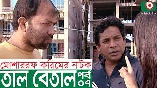 Bangla Comedy Natok | Tal Betal | EP 07 | Mosharraf Karim, Hillol, Jenny, Mim