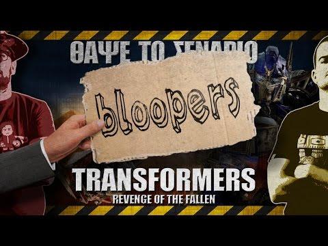 Bloopers - ΘΑΨΕ ΤΟ ΣΕΝΑΡΙΟ - Transformers: Revenge of the fallen