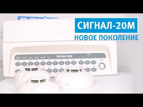 """Новое поколение прибора приёмно-контрольного и управления """"СИГНАЛ-20М"""""""