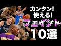 【必見】プロも使う!日本人が真似すべきフェイント10選!
