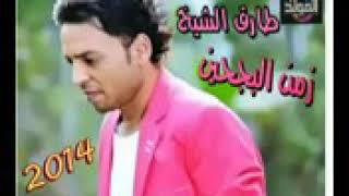 زمن البجحين طارق الشيخ